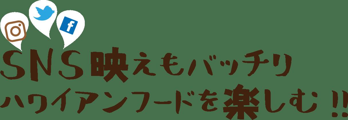 SNS映えもバッチリ ハワイアンフードを楽しむ!!
