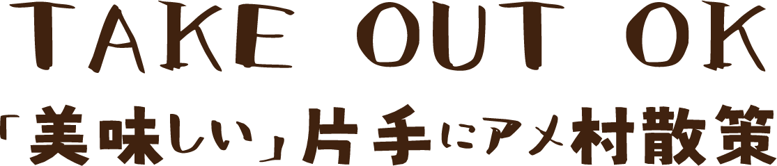 TAKE OUT OK 「美味しい」片手にアメ村散策