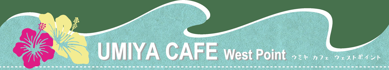 UMIYA cafe westpoint 大阪アメ村の南国リゾートカフェ