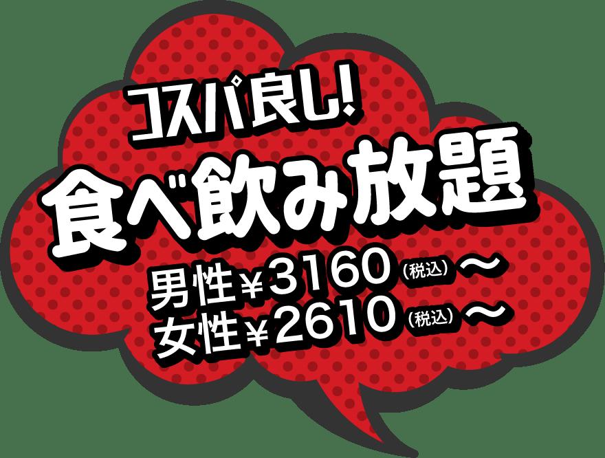 コスパ良し!食べ飲み放題 男性¥3200・女性¥2700(税抜)