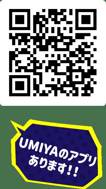 UMIYAのアプリあります!!
