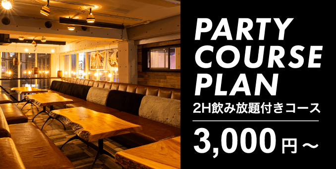 PARTY COURSE PLAN 2H飲み放題付きコース 3,000円~