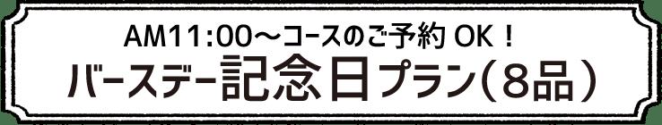 AM11:00からコースのご予約OK!バースデー記念日プラン(8品)